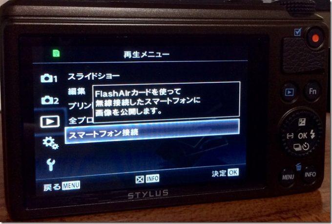 FlashAirオリンパスXZ-10設定画面(9)