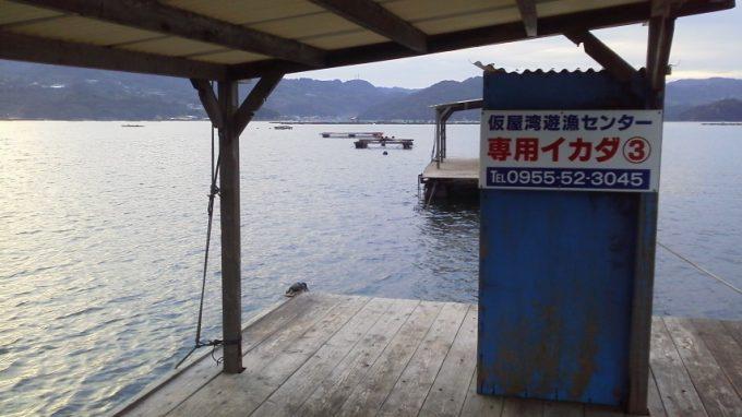 仮屋湾遊漁センター3号筏