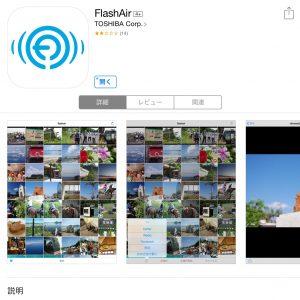 FlashAir アプリ