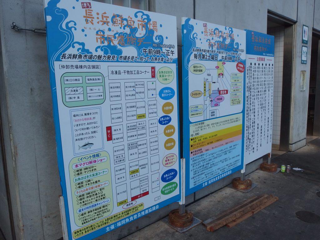 長浜鮮魚市場内入口案内看板