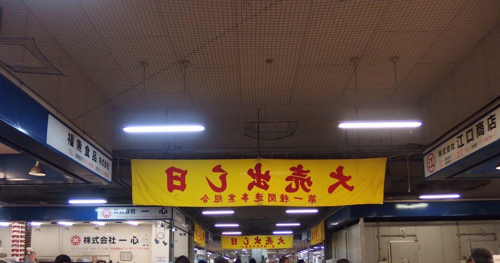長浜鮮魚市場内裏入口