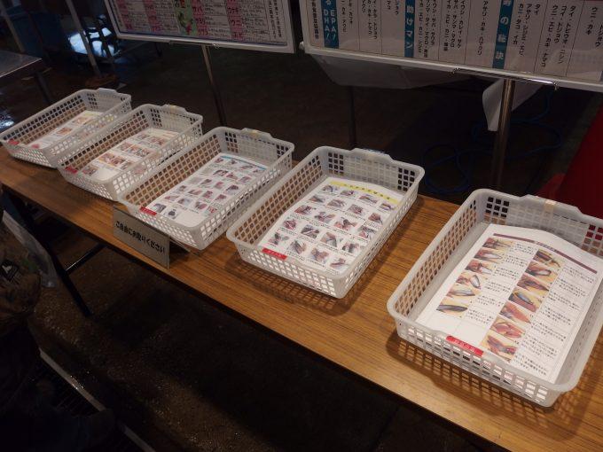 お魚さばき方無料配布